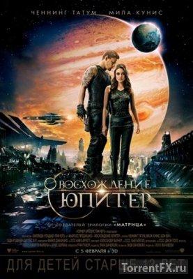 Восхождение Юпитер (2015) TS