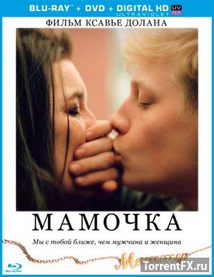 Мамочка (2014) HDRip