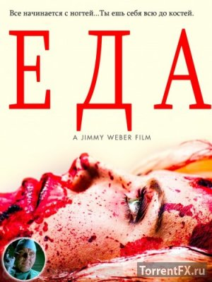 Еда / Eat (2014) HDRip | L1