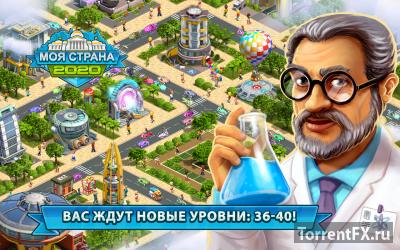 2020: Моя Cтрана (2015) Android
