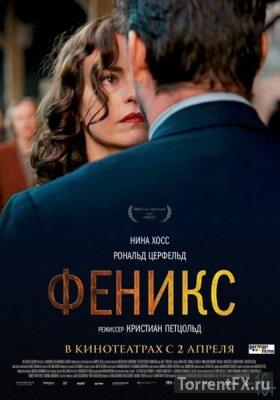 Феникс (2014) HDRip