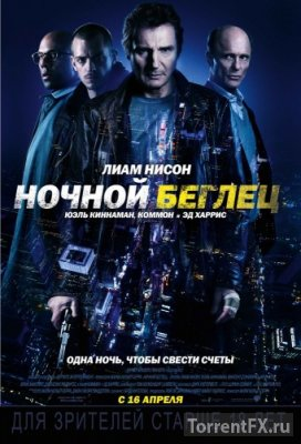 Ночной беглец / Run All Night (2015) CAMRip