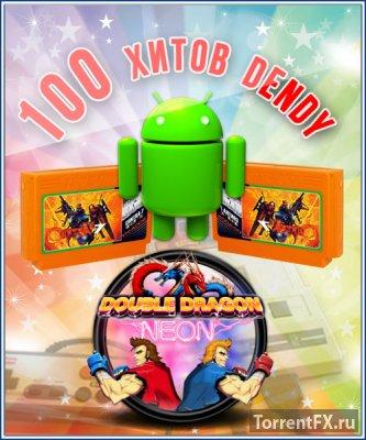 100 игр Dendy для Android [Искры детства] (1989-1998) Android
