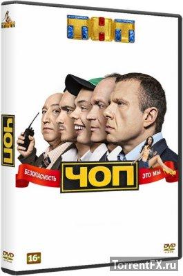 ЧОП [S01] (2015) SATRip