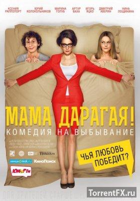 Мама дарагая! (2014) WEB-DLRip