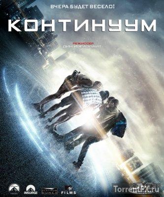 Континуум (2014) DVDRip