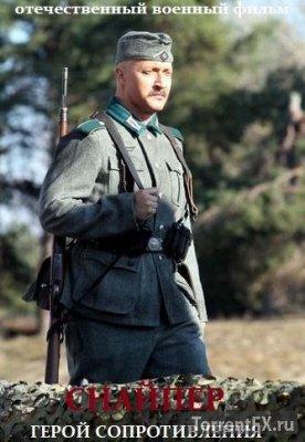 Снайпер: Герой сопротивления [01-04 из 04] (2015) SATRip-AVC