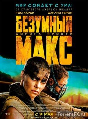 Безумный Макс: Дорога ярости (2015) CAMRip