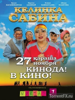 Келинка Сабина (2014) DVDRip