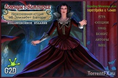Легенды о вампирах: Нерассказанная история об Элизабет Батори CE (2014) РС