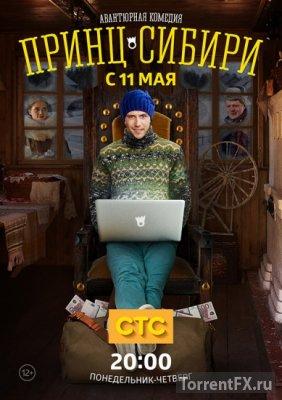 Принц Сибири [01-20 из 20] (2015) SATRip