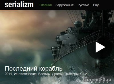Все сериалы на serializm.com