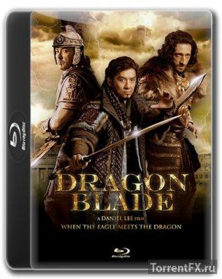 Меч дракона (2015) HDRip