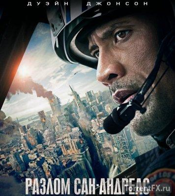 Разлом Сан-Андреас (2015) TS