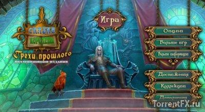 Сказки королевы 2: Грехи прошлого (2015) PC