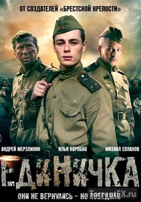Единичка (2015) DVDRip