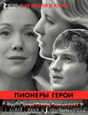 Пионеры-герои (2015) WEB-DLRip