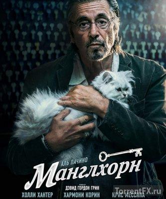Манглхорн (2014) WEB-DLRip