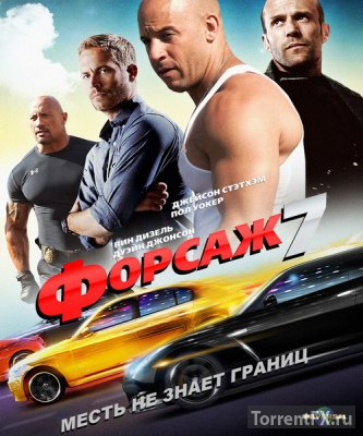 Форсаж 7 (2015) HDRip-AVC | Extended cut
