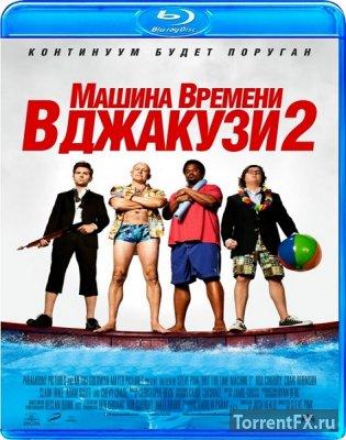 Машина времени в джакузи 2 (2015) BDRip | Театральная версия