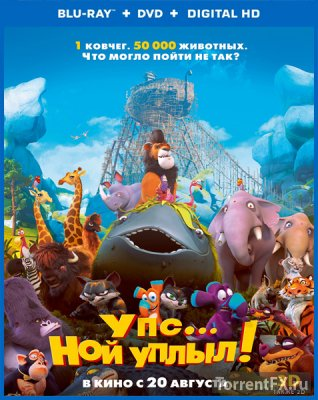 Упс… Ной уплыл!  (2015) HDRip