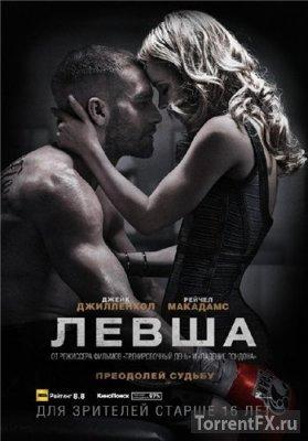 Левша (2015) WEB-DLRip от Электричка | Звук с TS