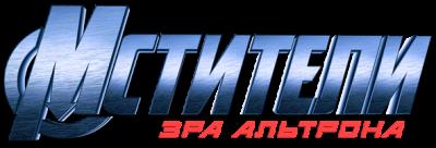 Мстители: Эра Альтрона (2015) BDRip-AVC
