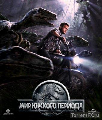 Мир Юрского периода (2015) WEB-DL 1080p