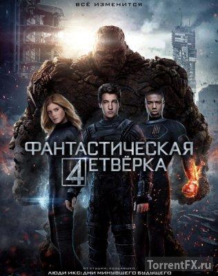 Фантастическая четверка (2015) HDTVRip | Звук с TS
