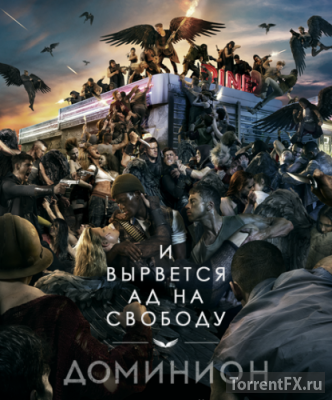 Доминион / Dominion 2 сезон (2015) WEB-DLRip | NewStudio