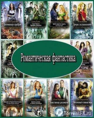 Серия книг - Романтическая фантастика [172 книги] (2011-2015) FB2