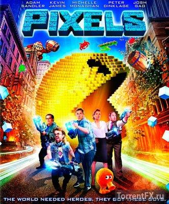 Пиксели (2015) WEBRip | Чистый звук