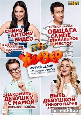 Универ. Новая общага 9 сезон (2015) WEB-DLRip от ivandubskoj