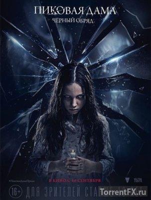 Пиковая дама: Черный обряд (2015) WEB-DL 1080p | iTunes