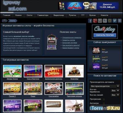 Игровые автоматы на сайте www.igrovoizal.com