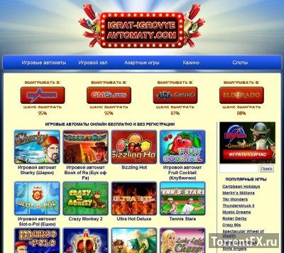 Игровые автоматы на сайте igrat-igrovye-avtomaty.com