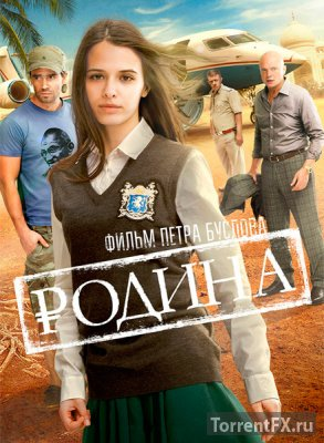 Родина (2015) WEB-DLRip | iTunes
