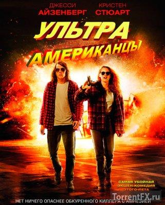 Ультраамериканцы (2015) HDRip | iTunes