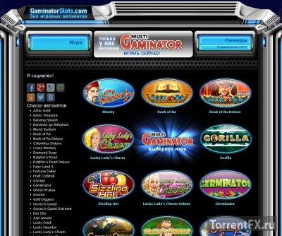 Игровые автоматы на playgaminatorslot.com
