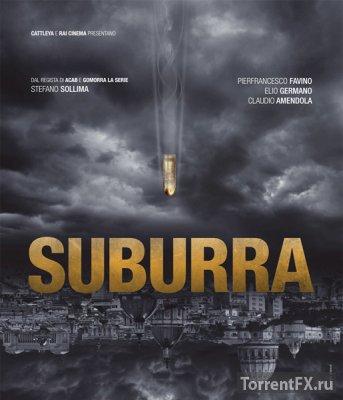 Субурра (2015) WEBRip | L2