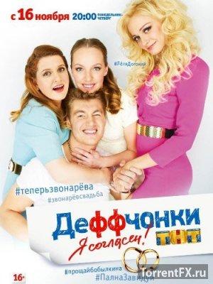 Деффчонки 5 сезон (2015) все серии SATRip