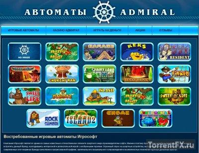 Игровые автоматы Адмирал - Игрософт