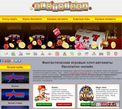Фантастические игровые автоматы на slotoigra.com
