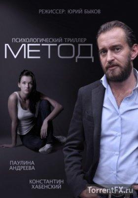 Сериал Метод (2015) 10,11 серия HDTVRip от Files-x