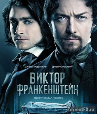 Виктор Франкенштейн (2015) CAMRip