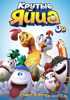 Крутые яйца (2015) DVDRip