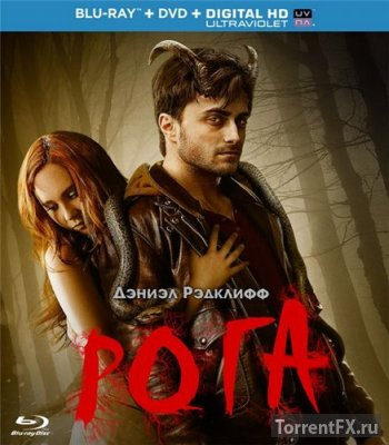 Рога / Horns (2013) BDRip 1080p