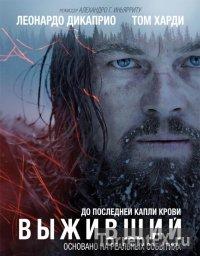 Выживший (2015) DVDScr