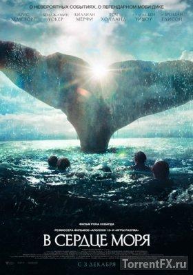 В сердце моря (2015) DVDScr | Звук с TS