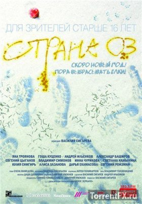 Страна ОЗ (2015) WEB-DLRip-AVC | iTunes